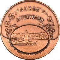 Αναμνηστικό Μετάλλιο Δήμος Αργοστολίου Κεφαλλονιά