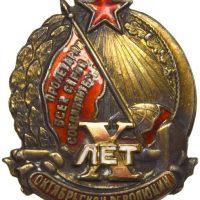 USSR Russia Badge For 10th Anniversary Of October Revolution 1927 Very Rare