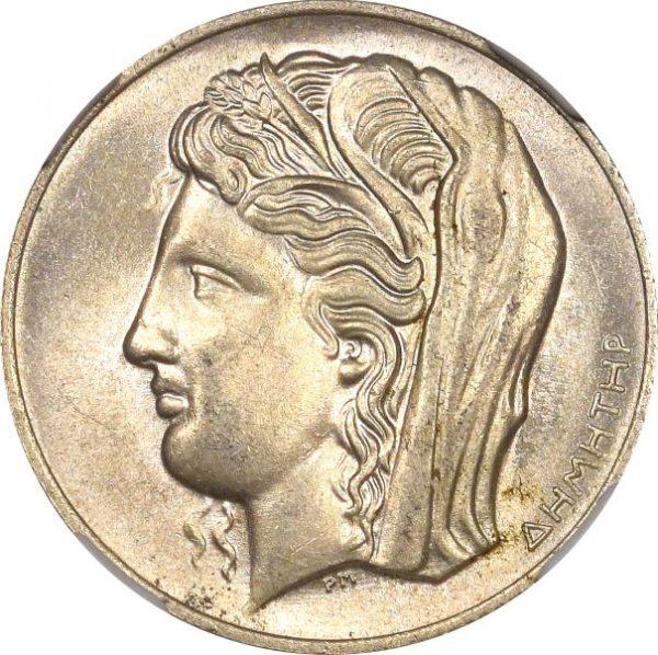 Ελληνικό Νόμισμα Ασημένιο 10 Δραχμές 1930 NGC MS63