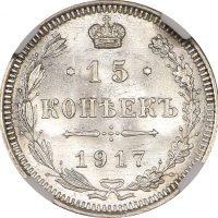 Russia 15 Kopecks 1917 BC NGC MS65+ Key Date