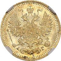 Russia Silver 5 Kopecks 1883 CNB NGC MS65 High Grade