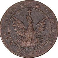 Ελληνικό Νόμισμα Καποδίστριας 5 Λεπτά 1830 PC 241 Very Rare