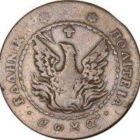 Ελληνικό Νόμισμα Καποδίστριας 5 Λεπτά 1830 PC 233d Scarce