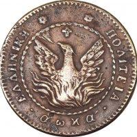 Ελληνικό Νόμισμα Καποδίστριας 5 Λεπτά 1830 PC 233b Rare