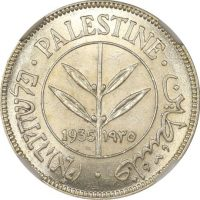 Παλαιστίνη Palestine Silver 50 Mils 1935 NGC MS63