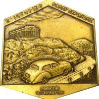 Ελλάδα Μετάλλιο 3o Ιστορικό Ράλλυ Ακρόπολις 2004