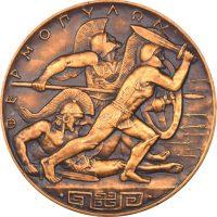 Αναμνηστικό Μετάλλιο ΟΤΕ Σταθμός Θερμοπυλών Μεγάλο Μέγεθος