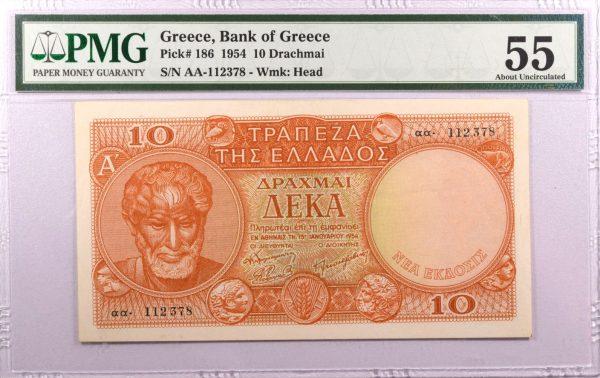 Ελλάδα 10 Δραχμές 1954 Νέα Έκδοση PMG 55 Σχεδόν Ακυκλοφόρητο