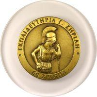 Αναμνηστικό Μετάλλιο 60 Χρόνια Εκπαιδευτήρια Ζηρίδη 1993