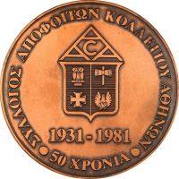 Αναμνηστικό Μετάλλιο 50 Χρόνια Κολλέγιο Αθηνών 1981