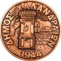 Αναμνηστικό Μετάλλιο Δήμου Χαλανδραίων 1944 Ευριπίδης 485 πχ