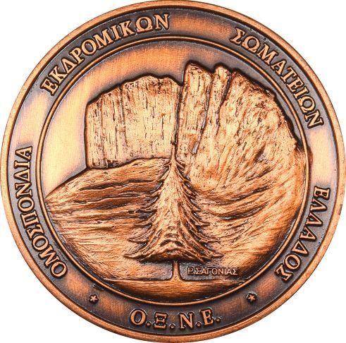 Αναμνηστικό Μετάλλιο Εκδρομικών Σωματείων Εορτή Πυρών 1988