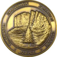 Αναμνηστικό Μετάλλιο Εκδρομικών Σωματείων Εορτή Πυρών 1996