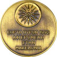 Αναμνηστικό Μετάλλιο Εκδρομικών Σωματείων Εορτή Πυρών 1992