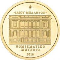 Μετάλλιο Νομισματικού Μουσείου 2016 Ιλίου Μέλαθρον