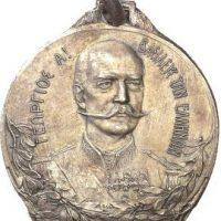 Μετάλλιο Γεώργιος Α Βασιλεύς της Ελλάδος 1912 1913