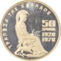 Αναμνηστικό Νόμισμα 100 Δραχμές 1978 NGC PF67 Ultra Cameo