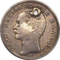 Όθωνας Ασημένιο Νόμισμα 1/4 Δραχμή 1855 Με Τρύπα