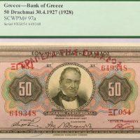 Τράπεζα Ελλάδος Χαρτονόμισμα 50 Δραχμές 1927 PCGS 58