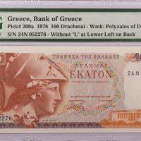 Τράπεζα Ελλάδος Χαρτονόμισμα 100 Δραχμές 1978 PMG 66EPQ