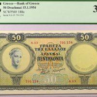 Τράπεζα Ελλάδος 50 Δραχμές 1954 Νέα Έκδοση PCGS 35PPQ