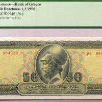 Τράπεζα Ελλάδος 50 Δραχμές 1955 PCGS 58