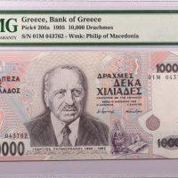 Τράπεζα Ελλάδος 10000 Δραχμές 1995 PMG 65EPQ