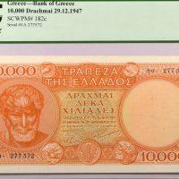 Τράπεζα Ελλάδος 10000 Δραχμές 1947 PCGS 50 About New