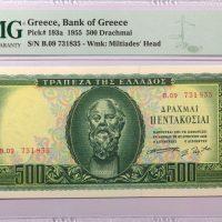 Τράπεζα Ελλάδος Χαρτονόμισμα 500 Δραχμές 1955 PMG 64