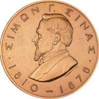 Αναμνηστικό Μετάλλιο 1976 Σιμών Σινάς Ακαδημία Αθηνών