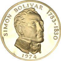 Παναμά Panama 20 Balboa 1974 Ασημένιο 130γρ 925/1000
