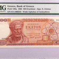 Τράπεζα Ελλάδος 100 Δραχμές 1966 PMG 63 Υπογραφή Ζολώτας