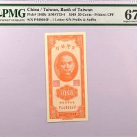 Ταιβάν Taiwan Banknote 50 Cents 1949 PMG 67 EPQ