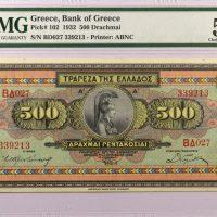 Τράπεζα Ελλάδος 500 Δραχμές 1932 PMG 58