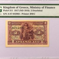 Βασίλειον Της Ελλάδος Χαρτονόμισμα 2 Δραχμές 1917 PMG63 EPQ