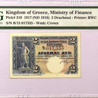 Βασίλειον Της Ελλάδος Χαρτονόμισμα 2 Δραχμές 1917 PMG55 EPQ