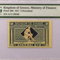Βασίλειον Της Ελλάδος Χαρτονόμισμα 2 Δραχμές 1917 PMG58 EPQ