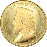 Κύπρος Cyprus 1 Λίρα Χρυσή 1966 Μακάριος Ακυκλοφόρητη