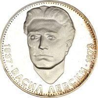 Βουλγαρία Bulgaria Silver 5 Leva 1973 Proof