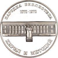 Βουλγαρία Bulgaria Silver 5 Leva 1978 Proof