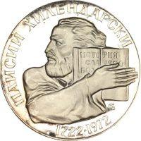 Βουλγαρία Bulgaria Silver 5 Leva 1972 Proof