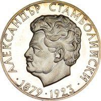 Βουλγαρία Bulgaria Silver 5 Leva 1974 Proof