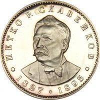 Βουλγαρία Bulgaria Silver 5 Leva 1977 Proof