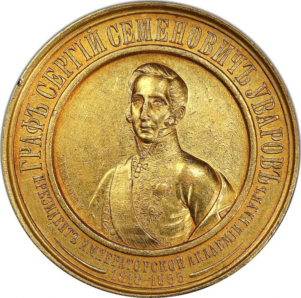 Russia Count Uvarov Academy Of Sciences Gold Award Medal 1863