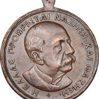 Σπάνιο Αναμνηστικό Μετάλλιο Χαρίλαο Τρικούπη 3 Μαϊου 1892