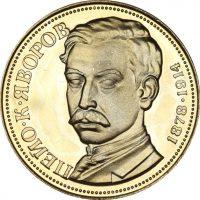 Βουλγαρία Bulgaria 5 Leva 1978 Silver Proof