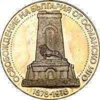 Βουλγαρία Bulgaria 10 Leva 1978 Silver Proof
