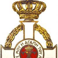 Χρυσός Ιππότης Τάγματος Γεωργίου Α Με Γνήσια Κορδέλα
