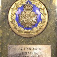 Αστυνομία Πόλεων 1921 - 1971 Αναμνηστικό Από Μάρμαρο