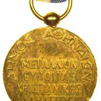 Μετάλλιο Δήμου Αθηναίων Ευποιίας Χριστιανικής Αλληλεγγύης